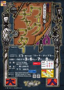 ポスター丑ノ巻A3-001_03