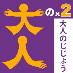 大人FB用ロゴ_05