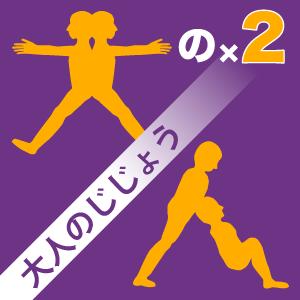 大人FB用ロゴ_07