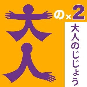 大人FB用ロゴ_12