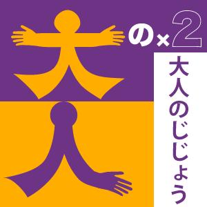大人FB用ロゴ_16