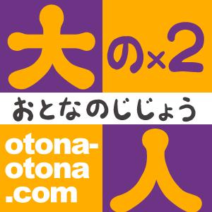 大人FB用ロゴ_25